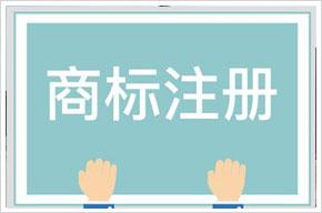 济南商标注册公司简介
