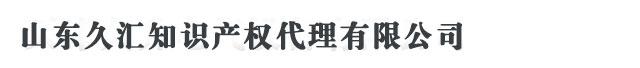 济南商标注册公司_代理_申请_费用